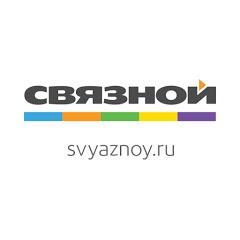 Svyaznoy4