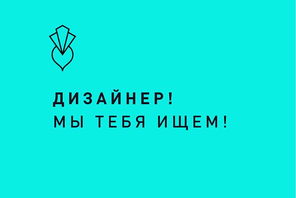 vacancy_designer2s1